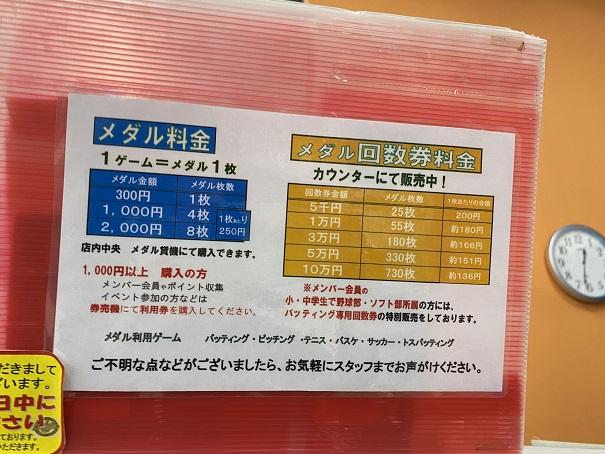 スポーツドーム宇多津回数券