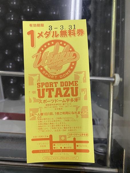 スポーツドーム宇多津メダル無料