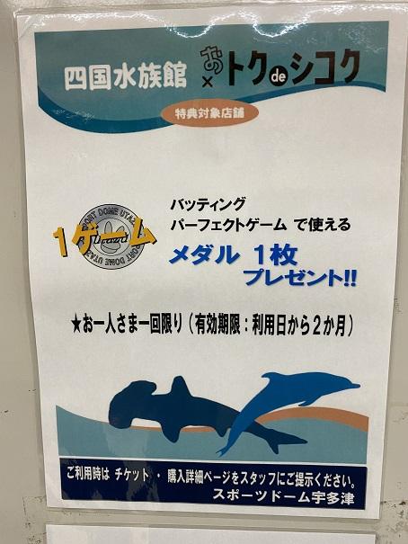 スポーツドーム宇多津四国水族館
