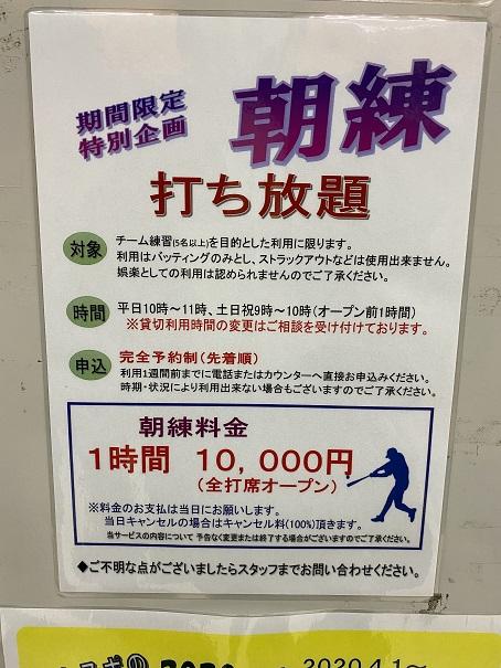 スポーツドーム宇多津朝練打ち放題