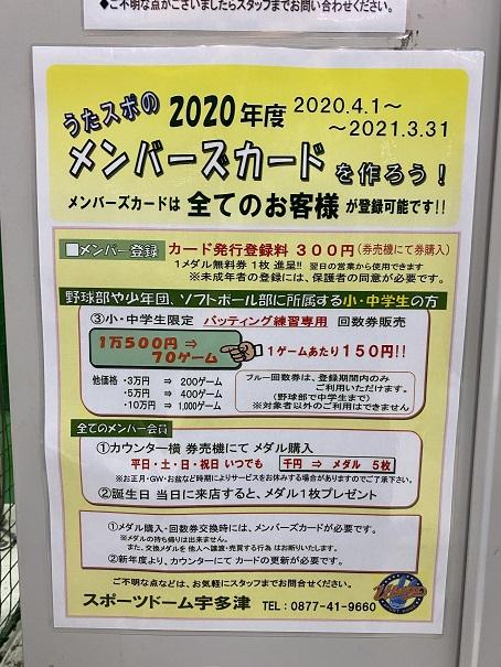 スポーツドーム宇多津メンバーズカード