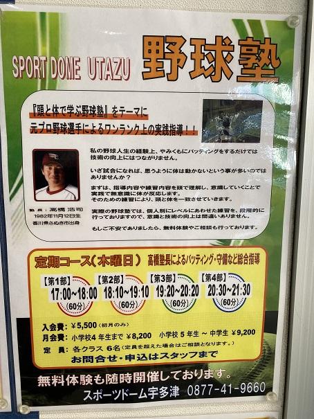 スポーツドーム宇多津野球塾