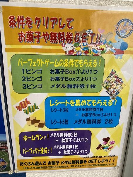 スポーツドーム宇多津ビンゴでお菓子