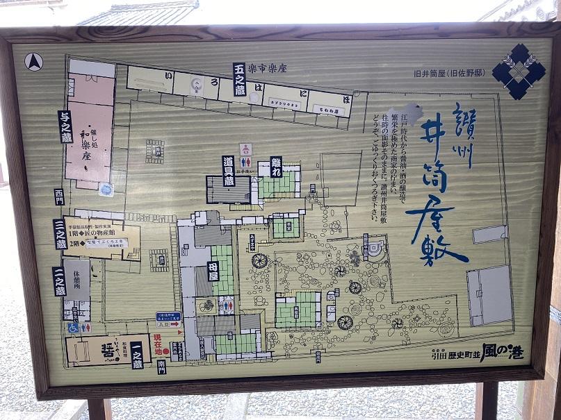 讃州井筒屋敷案内図