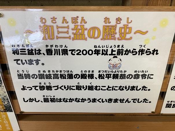讃州井筒屋敷和三盆の歴史