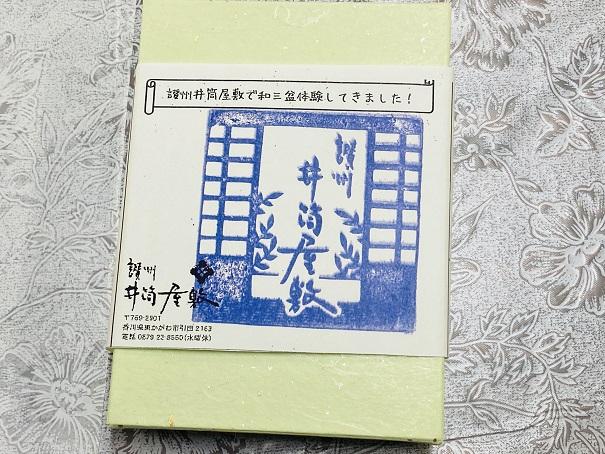讃州井筒屋敷和三盆の箱