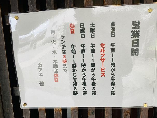 和食料理ごはんや醤営業日時