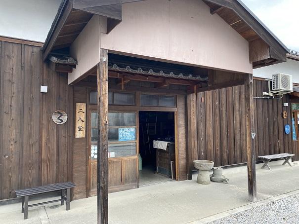 二八堂讃州井筒屋敷
