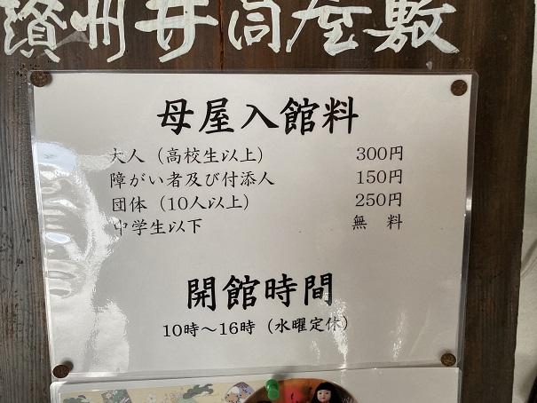 母屋入館料讃州井筒屋敷
