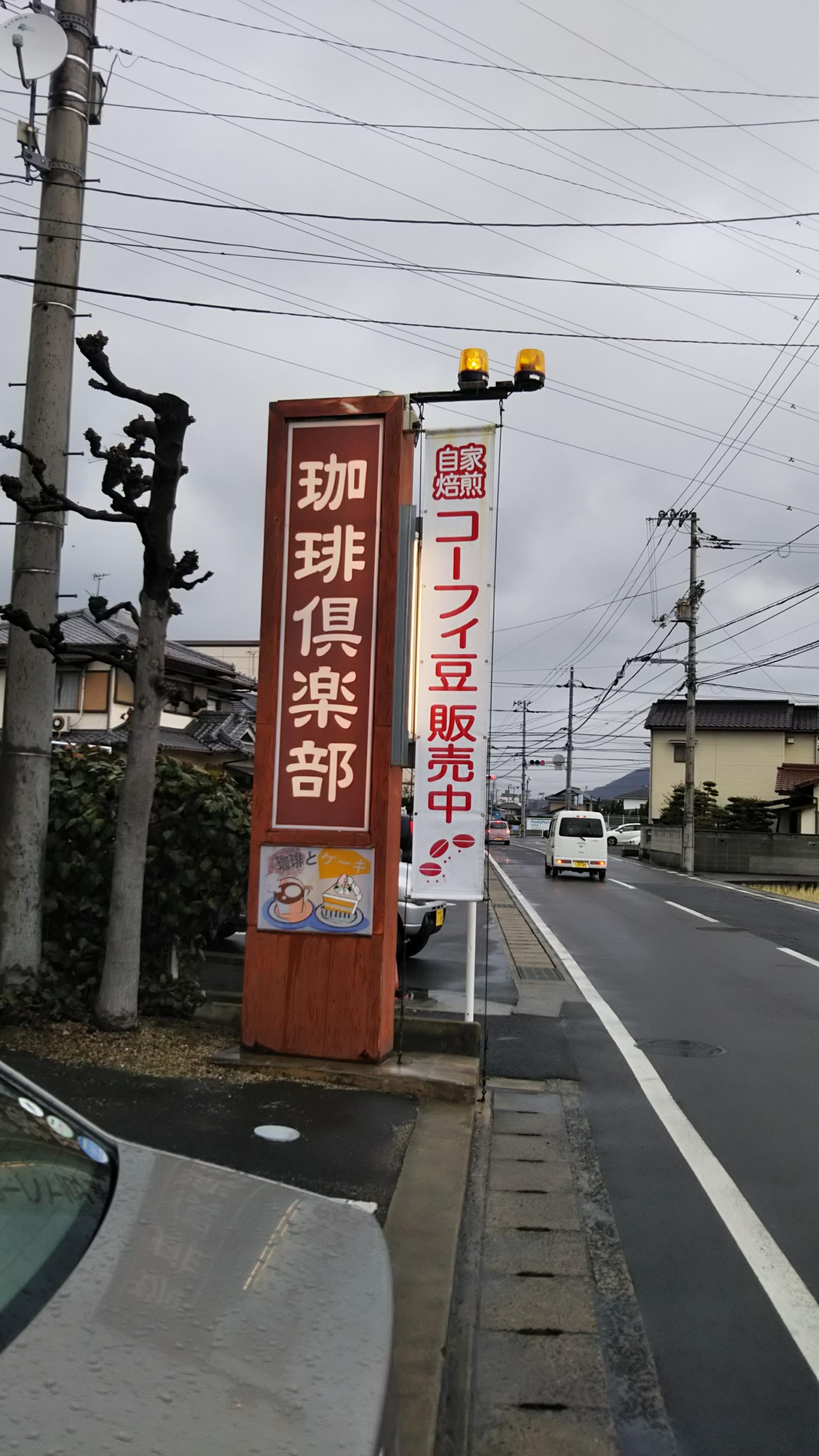 丸亀市の美味しいコーヒーのお店珈琲倶楽部