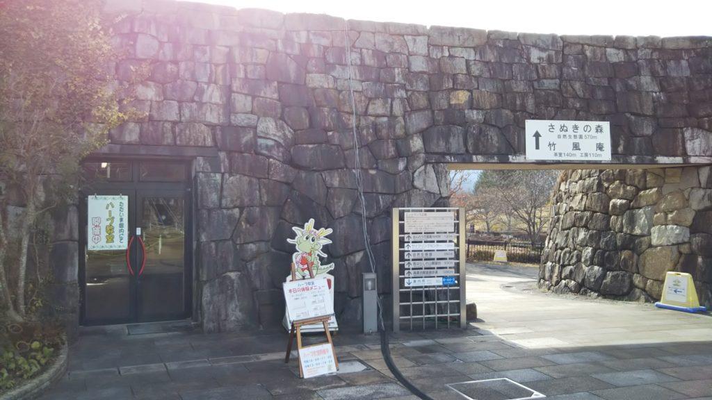 ビジターセンター入口