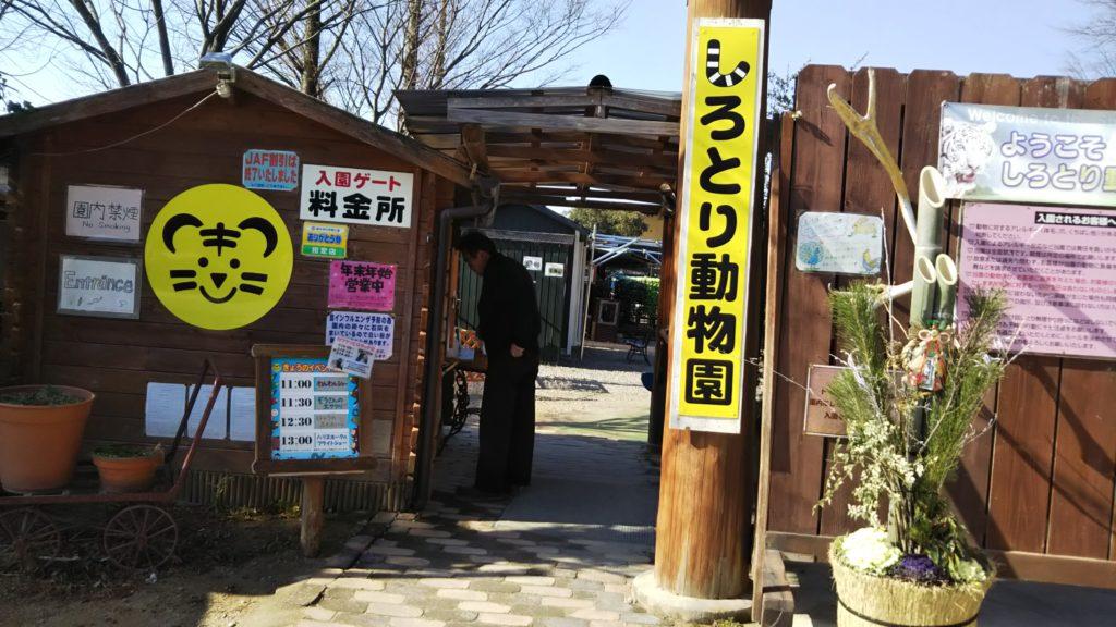 しろとり動物園入口