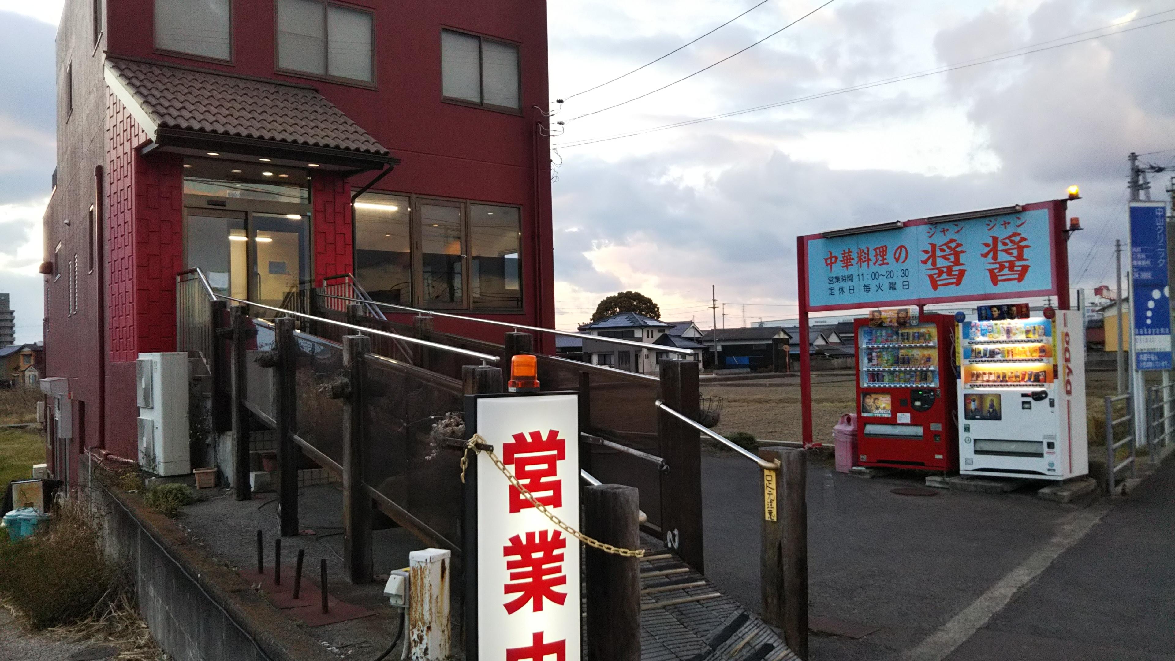 丸亀市の中華料理醤醤(ジャンジャン)は餃子が美味しい