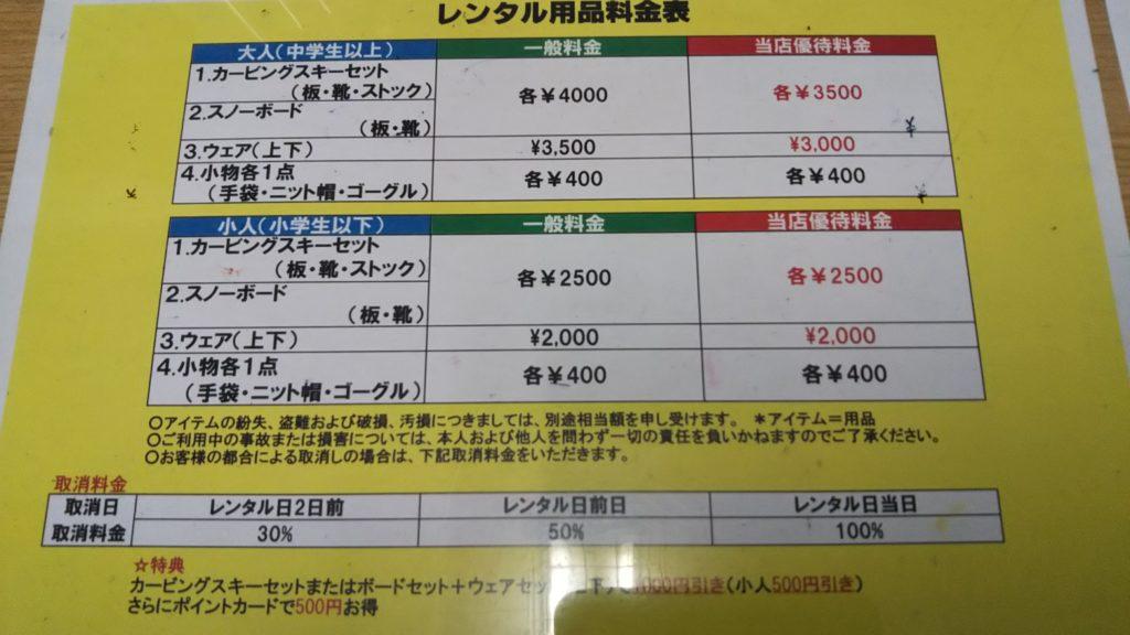 大山レンタルサービス料金表