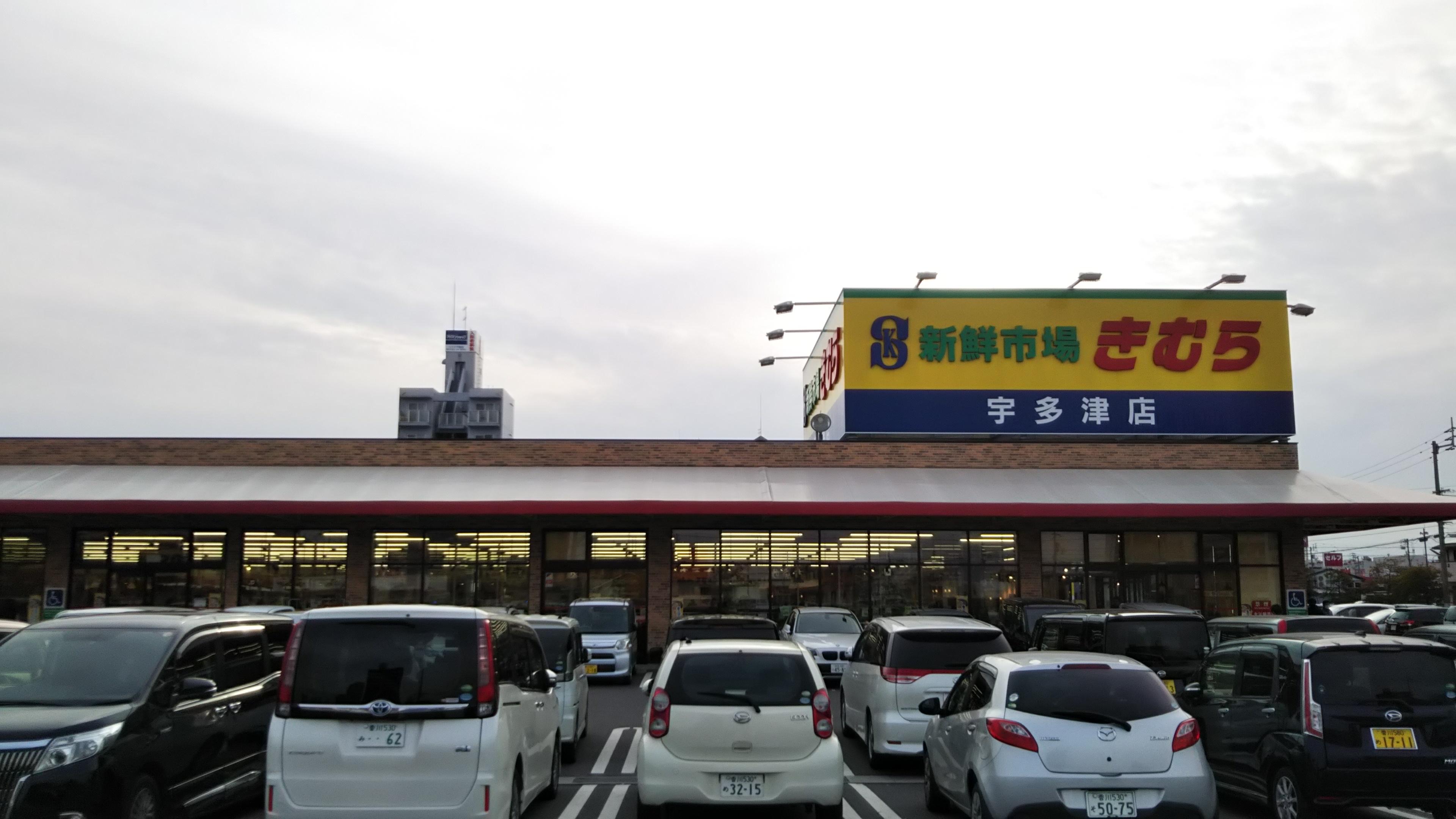 宇多津町の新鮮市場きむらは料理店より美味しい刺身が