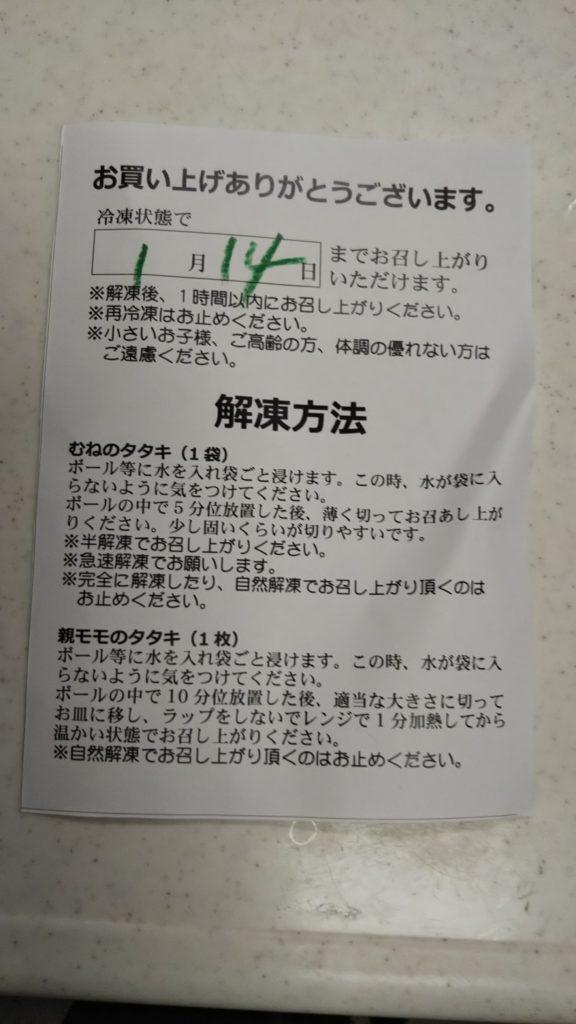 タタキ解凍方法