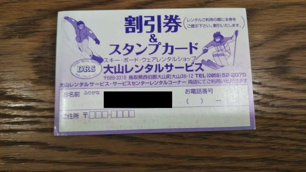 大山レンタルサービスカード表