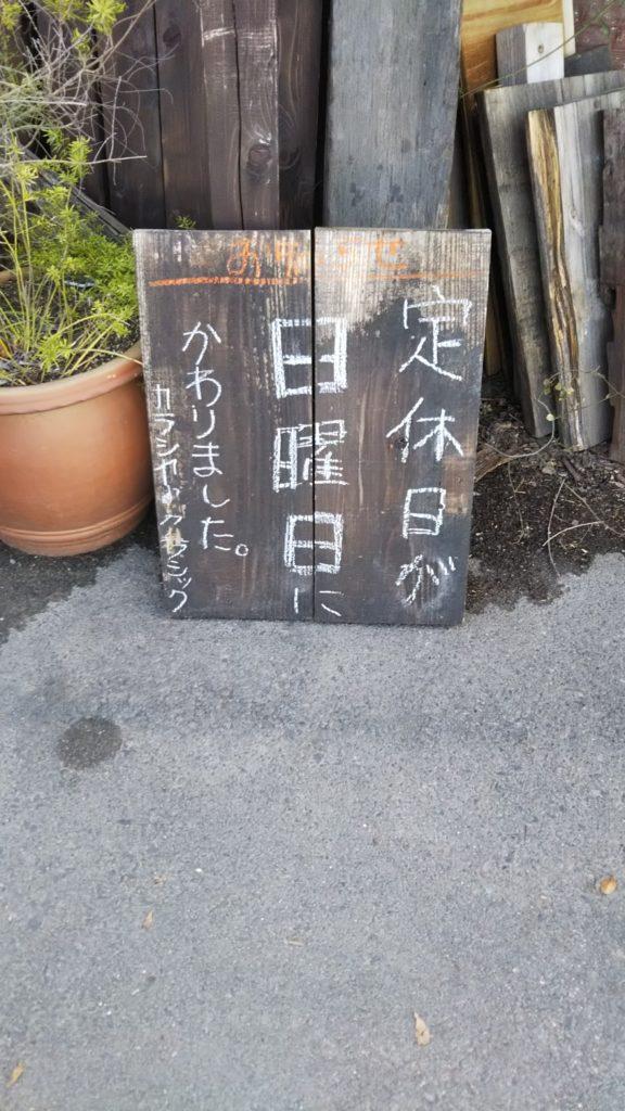 カラシヤ定休日