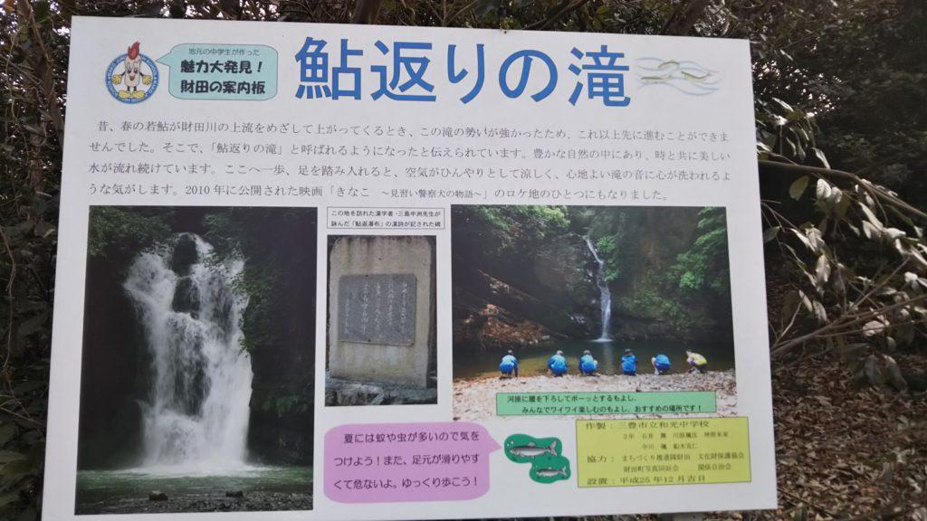 鮎返りの滝2