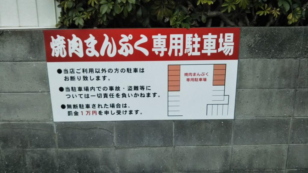 まんぷく駐車場4