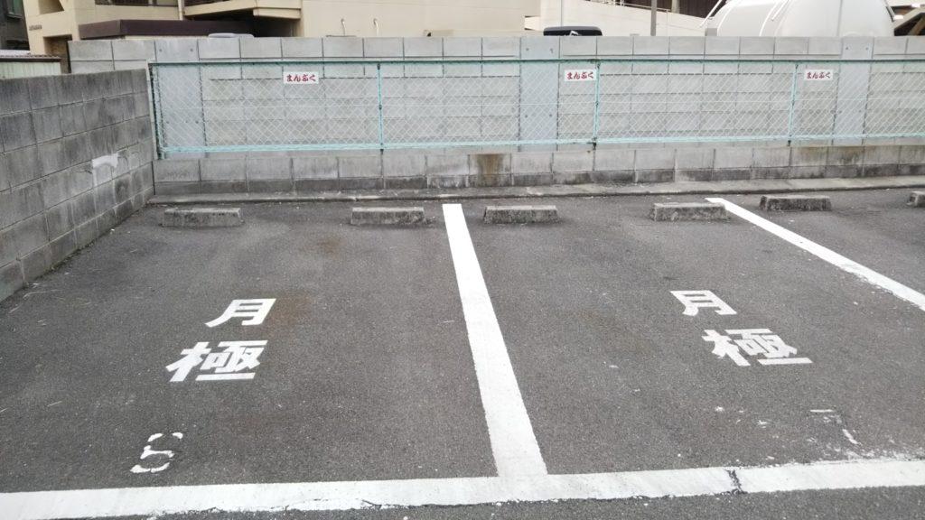 まんぷく駐車場3
