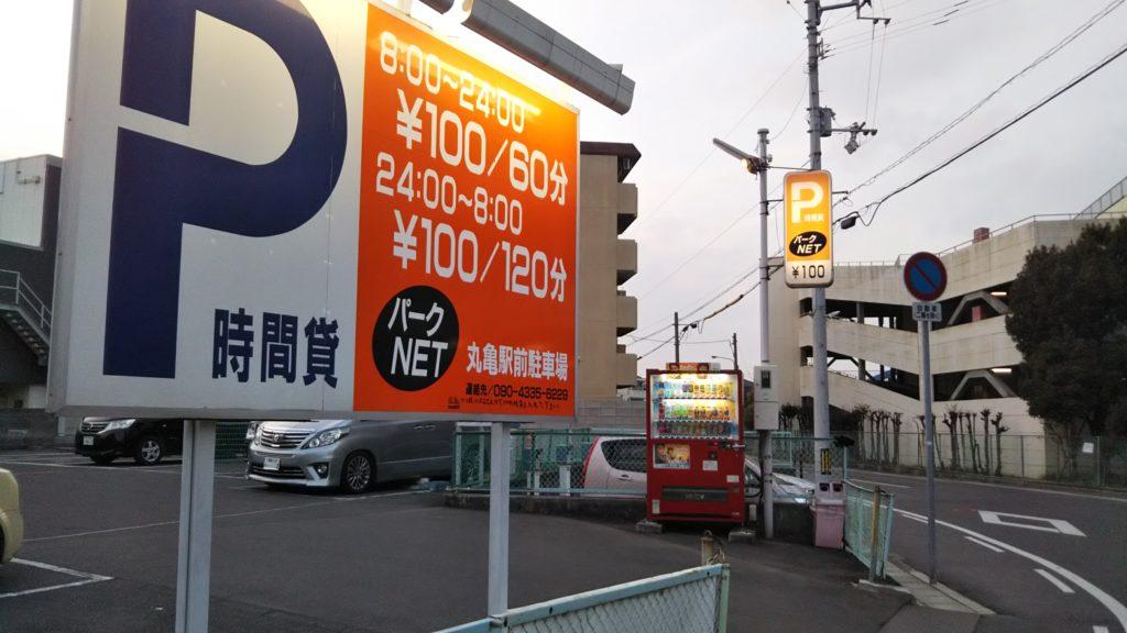 まんぷく駐車場2