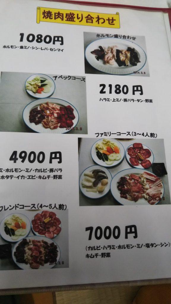 まんぷくメニュー2