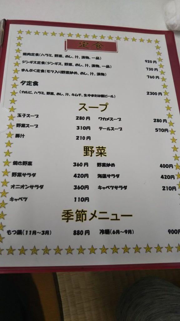 まんぷくメニュー6