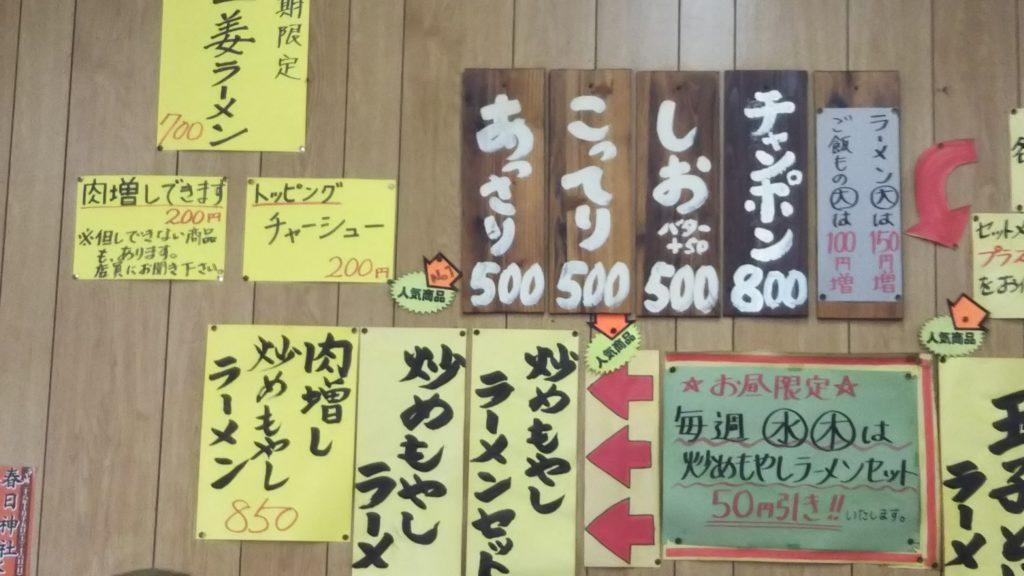 五圓安メニュー1