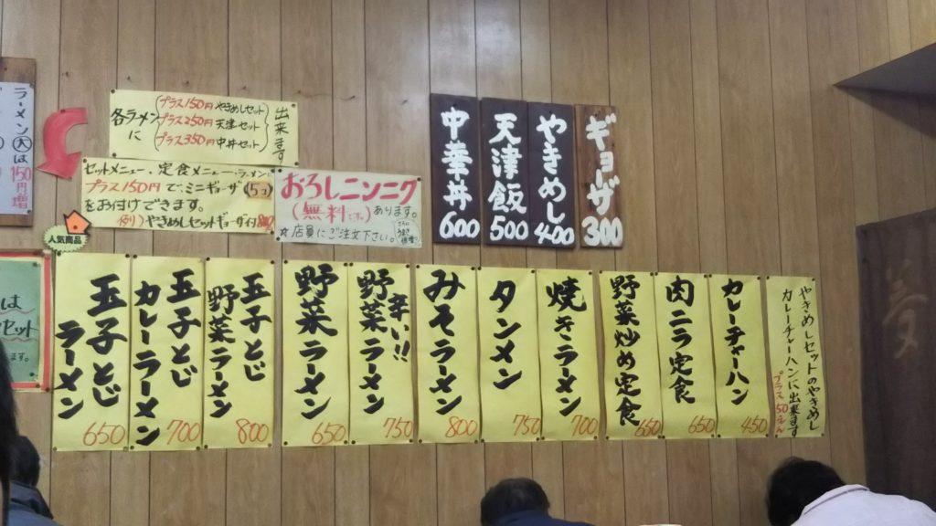 五圓安メニュー2