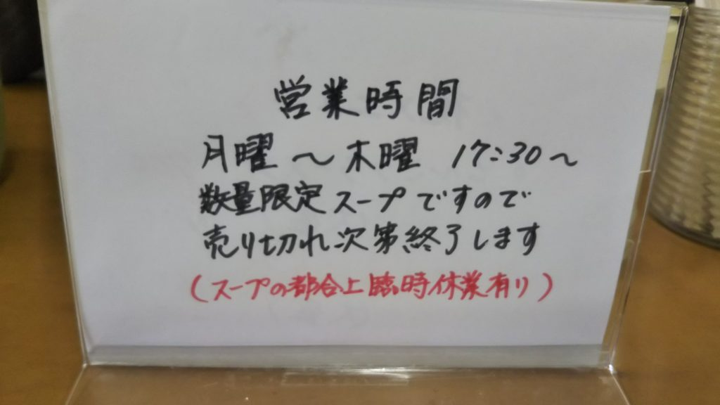 五圓安夜営業時間