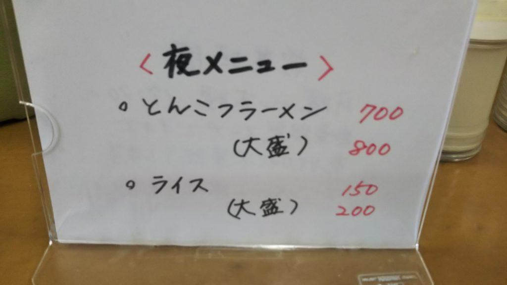 五圓安夜メニュー