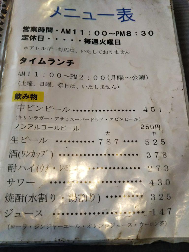 醤醤メニュー表