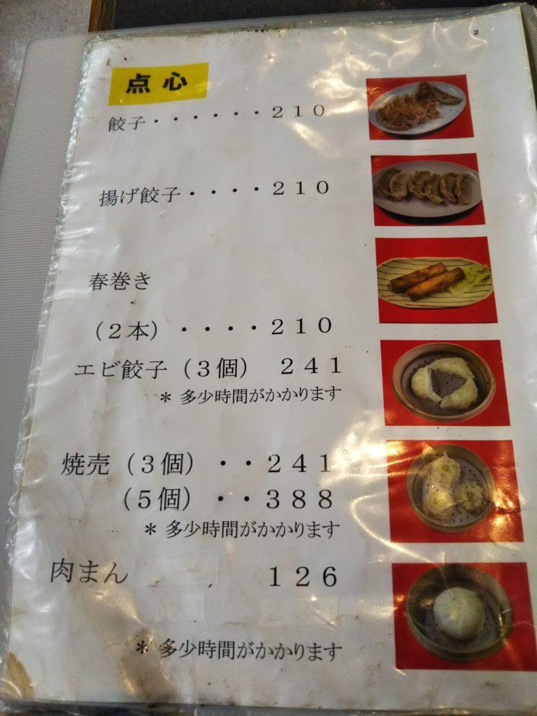醤醤メニュー天津