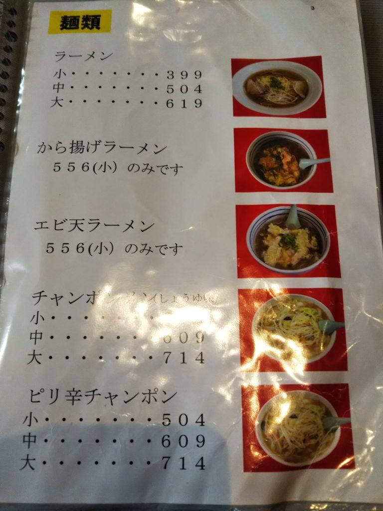 醤醤メニュー麺類1