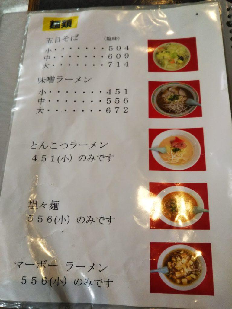 醤醤メニュー麺類2