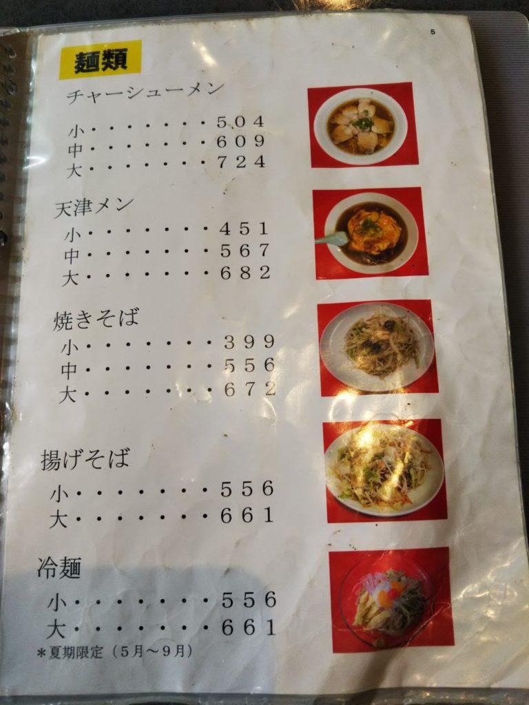 醤醤メニュー麺類3