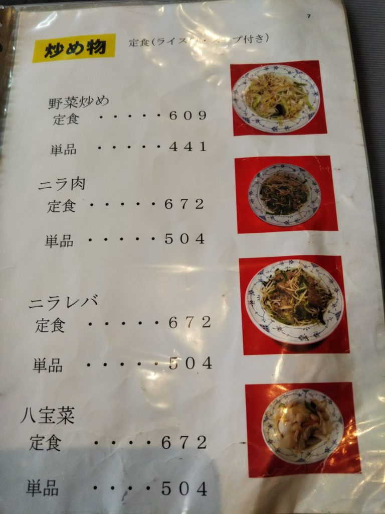 醤醤メニュー炒め物6