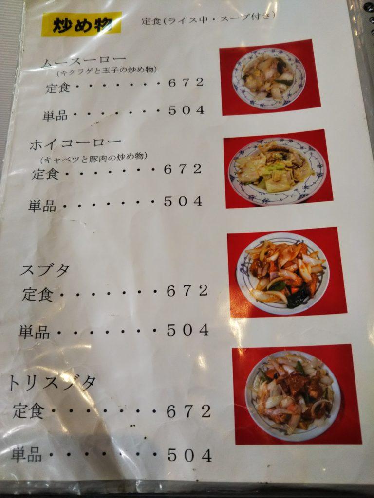 醤醤メニュー炒め物1