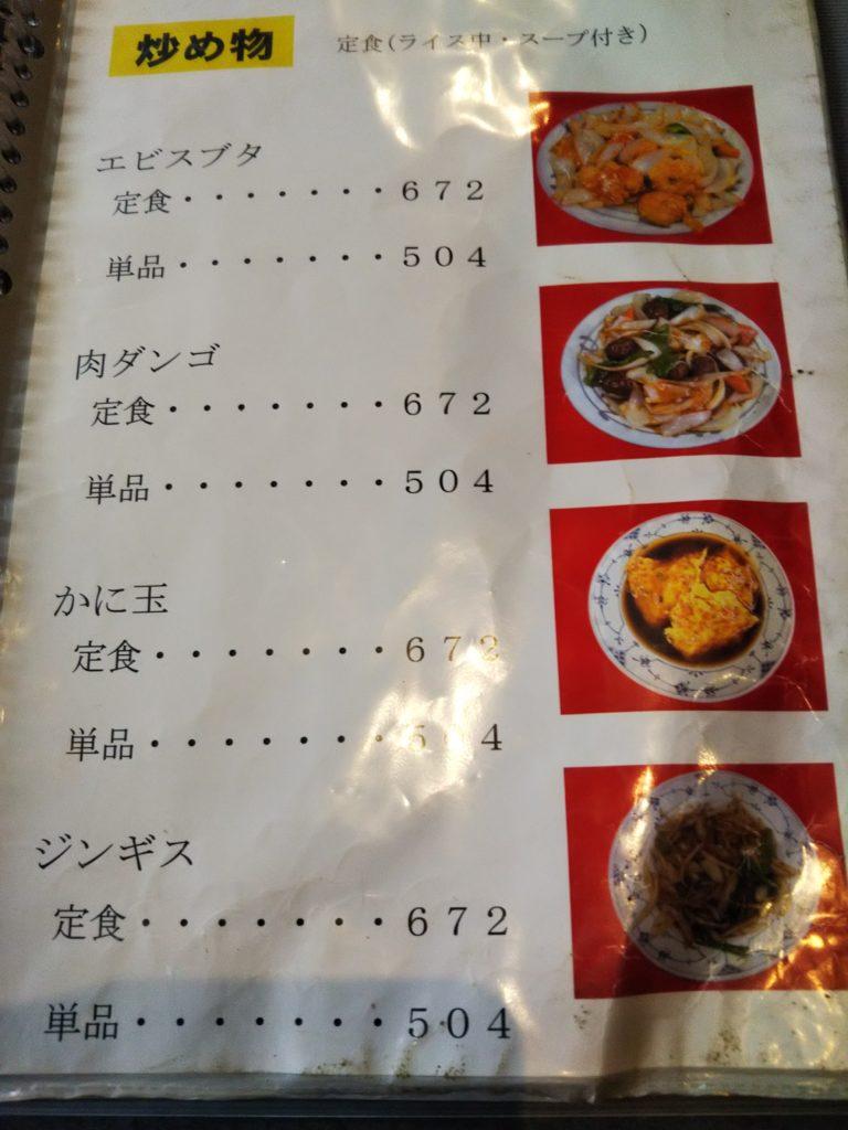 醤醤メニュー炒め物2