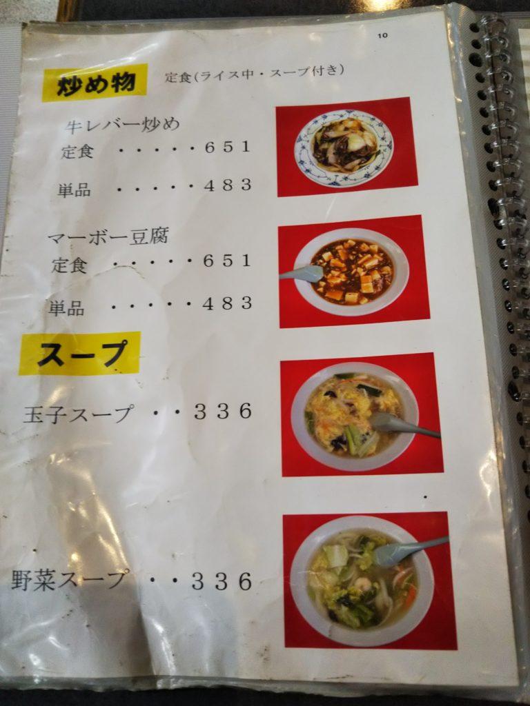 醤醤メニュー炒め物スープ