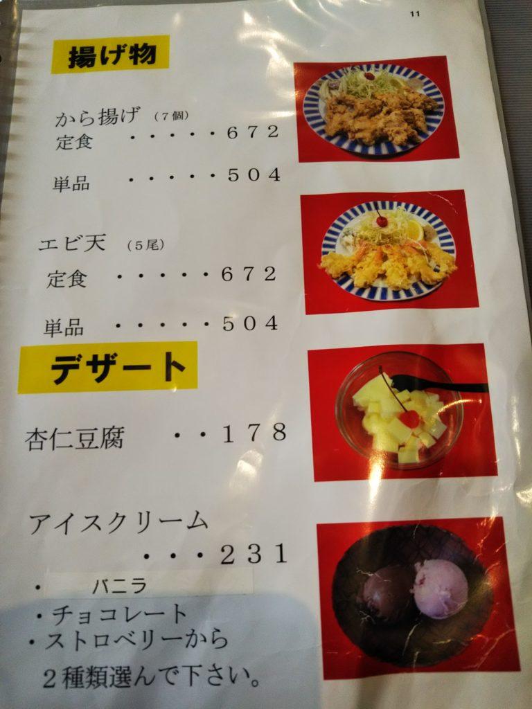 醤醤メニュー揚げ物デザート