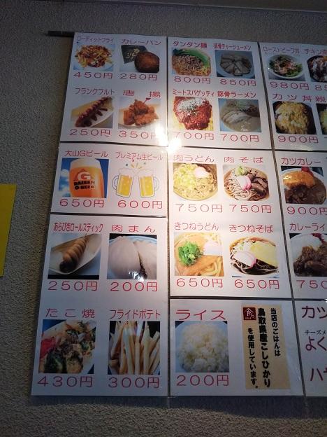 豪円山ロッジ 食事メニュー1