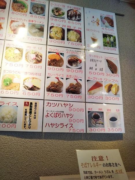 豪円山ロッジ 食事メニュー2