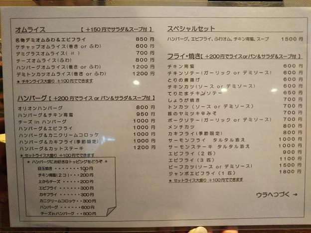 キッチンORIONメニュー1