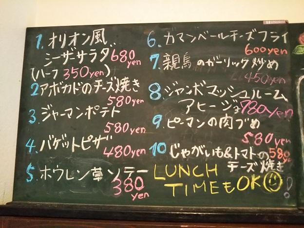 キッチンORIONメニュー10