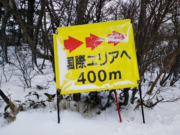 国際コースへ黄色い旗