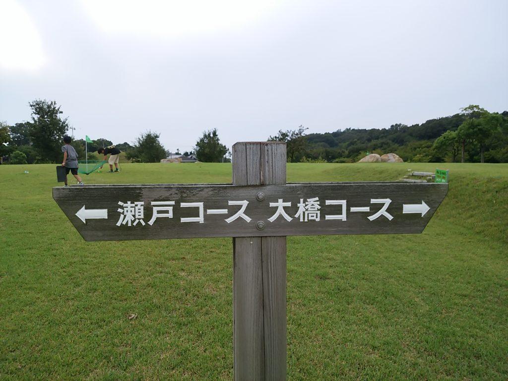 瀬戸コース大橋コース