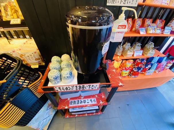 寺子屋本舗お茶