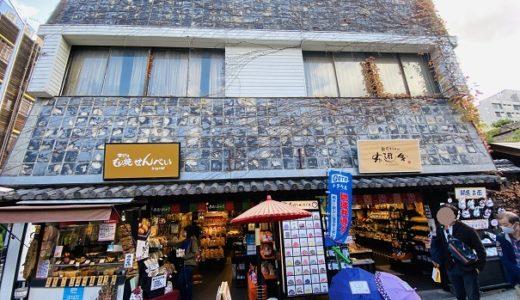 寺子屋本舗 ほかほか串ぬれおかきが美味しい 琴平町